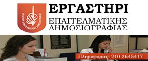 ergastiri_dimosiografias