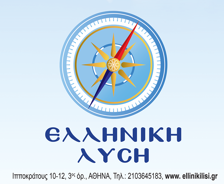 ellinikilisi.gr 2